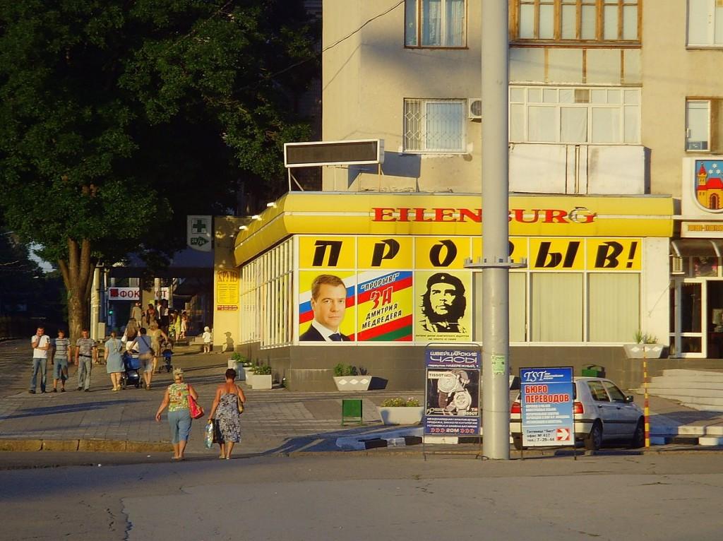 Neben Che Guevara wurde auch Werbung für den damaligen russischen Präsidenten, Dimitrij Medwedew, gemacht.