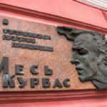 Les Kurbas Charkiw